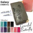 Galaxy ケース オーダー バンドレス グレイスファルバタフライ デコ スマホケース 手帳型 Note……