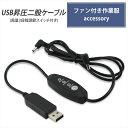 USB昇圧 二股ケーブル 風量調節 3段階式 リモコン 風量...