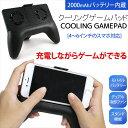冷却ファン付き スマホ ゲームグリップ クーリングゲームパッド 2000mAh バッテリー 内蔵 モバイルバッテリー スタンド機能 グリップ形状 発熱対策 スマホクーラー スマホスタンド iPhone Android スマホゲーム COOLING GAMEPAD