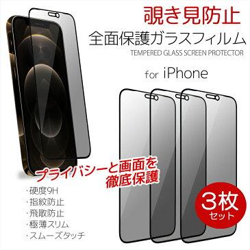 覗き見防止 枠付き 3枚セット 全面保護ガラスフィルム iPhone12 Pro Max iPhone12mini iPhone11 iPhoneXS iPhoneXR iPhoneXS Max ガラスフィルム 3枚入り 硬度9H 指紋防止 飛散防止 極薄スリム 液晶保護 プライバシー保護 アップル アイフォン 液晶保護フィルム
