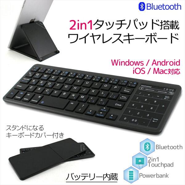 Bluetoothキーボードワイヤレステンキー付きタッチパッド付きiPhoneiPadワイヤレスキーボード2in1タッチパッド搭