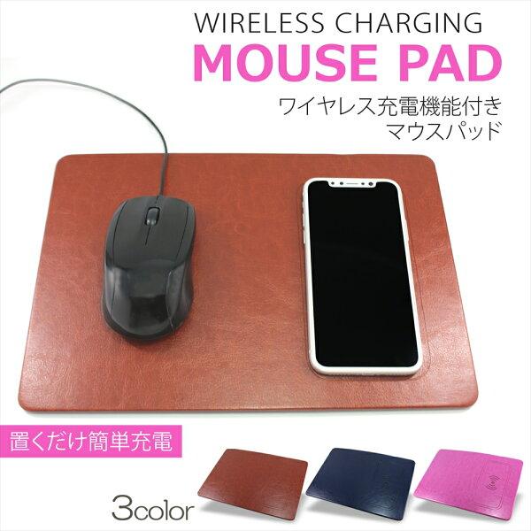 ワイヤレス充電機能付きマウスパッド置くだけ充電ワイヤレスiPhoneSE第2世代充電レザー調スマホワイヤレス充電ワイヤレスチャー