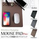 置くだけ充電器 マウスパッド Qi スマホ ワイヤレス充電器
