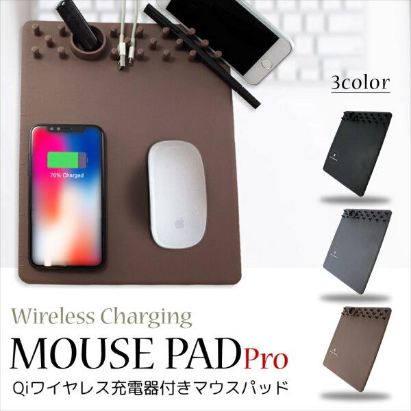 置くだけ充電器マウスパッドQiスマホワイヤレス充電器付きiPhoneSE第2世代iPhone11iphonexiphone8ga
