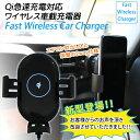 ワイヤレス車載充電器 Fast Wireless Car C
