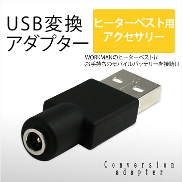 電熱ベスト ヒーターベスト USB変換アダプター ワークマン WORKMAN WindCore ウィンドコア ヒーターパンツ ヒーターミドルパンツ モバイルバッテリー WZ4100 WZ4200 着るこたつ 電熱ヒーター USBポート USB 変換 アダプタ ケーブル バイク 防寒 38135-USB 母の日