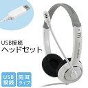USBヘッドセット 両耳 ホワイト マイク オーバーヘッド