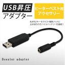 バートル 防寒ベスト 電熱ベスト USB昇圧アダプタ バートル社製用 USB変換 BURTLE TH ...