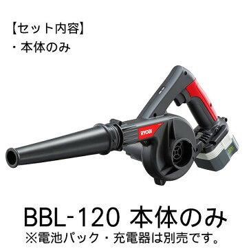 BBL-120 リョービ 充電式ブロワ【本体のみ】 12V (※本体のみNo.681801A)