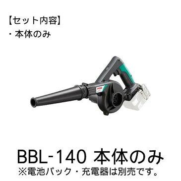 BBL-140 リョービ 充電式ブロワ【本体のみ】 14.4V (※本体のみNo.681800A)