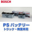 PSBC-155G51 ボッシュ PSバッテリー トラック・商用車用 ★カー用品★ 532P15May16 lucky5days