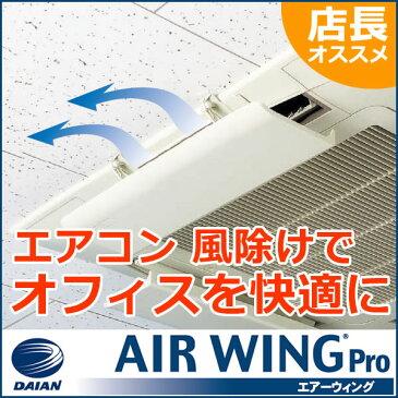 【在庫有 即納】 エアコン 風向調整 風除け かぜよけ エアーウイング プロ アイボリー ダイアンサービス AW7-021-06