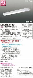 流し元灯 近接スイッチ付 両面化粧タイプ LEDB83140