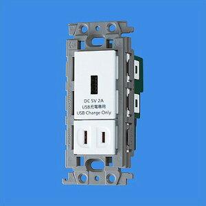 パナソニック充電用USBコンセント シングルコンセント付 WTF14714W コスモシリーズワイド21 そ...