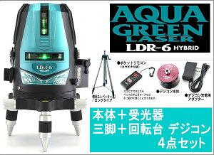 グリーンレーザー墨出し器LDR-6-DC-Wフルセット山真製鋸(本体+受光器+三脚+回転台デジコン)【smtb-td】