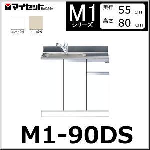 【メーカー直送】M1-90DSマイセット組合せ型流し台トップ出し水栓仕様一槽流し台【M1シリーズ】ベーシックMYSET