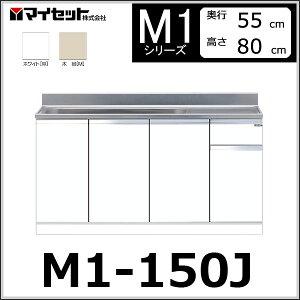 【メーカー直送】M1-150Jマイセット組合せ型流し台壁出し水栓仕様ジャンボシンク流し台【M1シリーズ】ベーシックMYSET