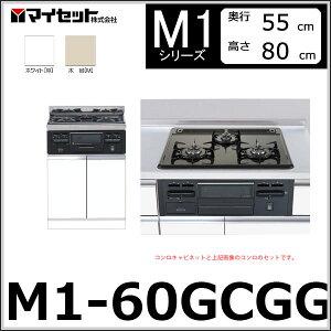 【メーカー直送】M1-60GCGGマイセットコンロ台ガスビルトイングリル付キャビネット(3口)【M1シリーズ】ベーシックMYSET