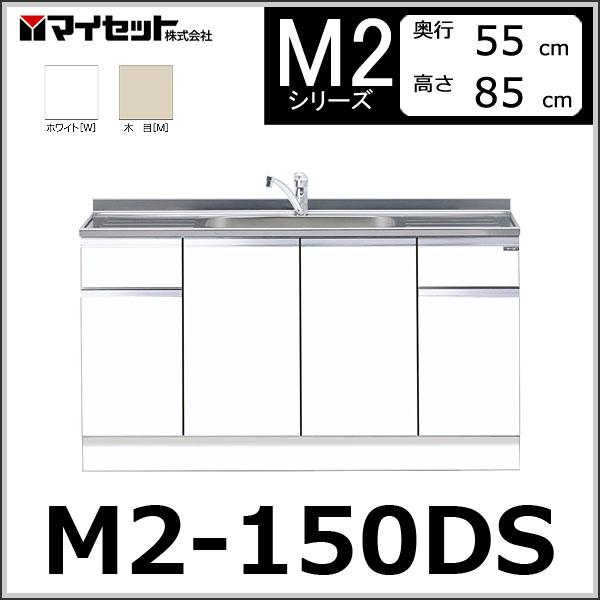 【メーカー直送】 M2-150DS マイセット システムキッチン (ハイトップ) 組合せ型流し台 トップ出し水栓仕様 一槽流し台 【M2シリーズ】 MYSET:コネクト オンライン
