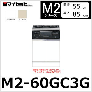 【メーカー直送】M2-60GC3Gマイセット(ハイトップ)コンロ台コンロキャビネット(3口・グリル)【M2シリーズ】ベーシックMYSET