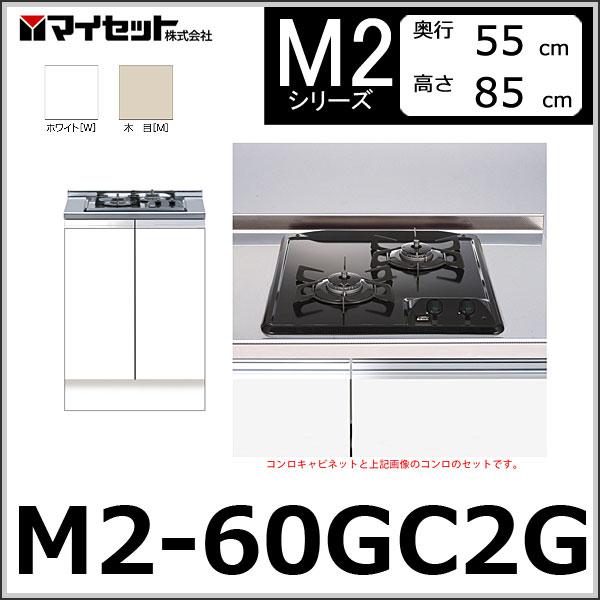 【メーカー直送】 M2-60GC2G マイセット システムキッチン (ハイトップ) コンロ台 ガスビルトインキャビネット(2口) 【M2シリーズ】 MYSET:コネクト オンライン