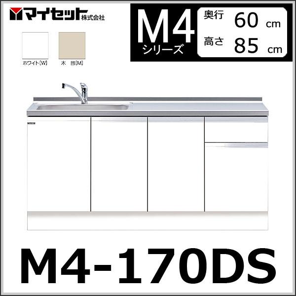 【メーカー直送】 M4-170DS マイセット システムキッチン (深型) 組み合わせ型流し台 トップ出し水栓仕様 一槽流し台 【M4シリーズ】 MYSET:コネクト オンライン