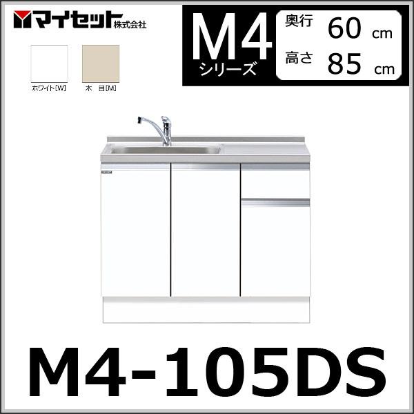【メーカー直送】 M4-105DS マイセット システムキッチン (深型) 組み合わせ型流し台 トップ出し水栓仕様 一槽流し台 【M4シリーズ】 MYSET:コネクト オンライン