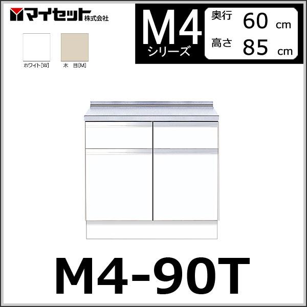 【メーカー直送】 M4-90T マイセット システムキッチン (深型) 調理台 【M4シリーズ】 MYSET:コネクト オンライン
