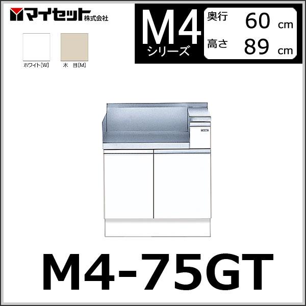 【メーカー直送】 M4-75GT マイセット システムキッチン (深型) コンロ調理台 M4シリーズ MYSET:コネクト オンライン