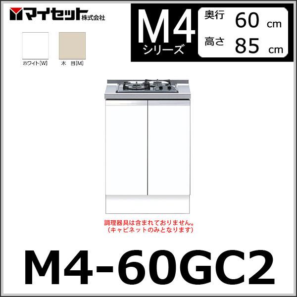 【メーカー直送】 M4-60GC2 マイセット システムキッチン (深型) コンロ台 コンロキャビネット(2口) 【M4シリーズ】 MYSET:コネクト オンライン