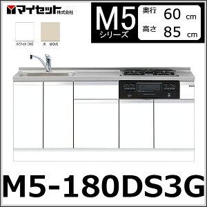 【メーカー直送】M5-180DS3Gマイセット(深型)ビルトイン流し台トップ出し水栓仕様ベースキャビネット【M5シリーズ】ベーシックMYSET
