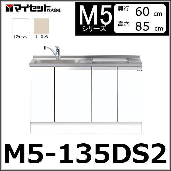 【メーカー直送】 M5-135DS2 マイセット システムキッチン (深型) ビルトイン流し台 トップ出し水栓仕様 ベースキャビネット 【M5シリーズ】 MYSET:コネクト オンライン