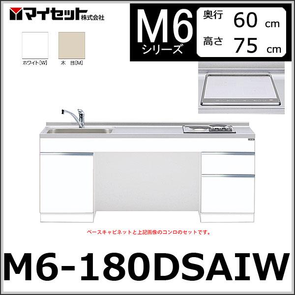 【メーカー直送】 M6-180DSAIW マイセット システムキッチン おばあちゃんの流し台 トップ出し水栓仕様 ベースキャビネット(2口 ダブルIHヒーター) 【M6シリーズ】 MYSET:コネクト オンライン
