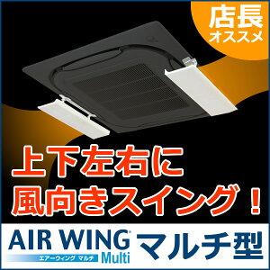 エアーウイングマルチエアコン風向調整風除け(かぜよけ)AW14-021-01アイボリーAIRWINGMULTIダイアンサービスエアーウィングエアウイング