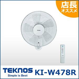 テクノス40cm壁掛けフルリモコン扇風機KI-W478R40cm羽根壁掛け扇風機TEKNOS