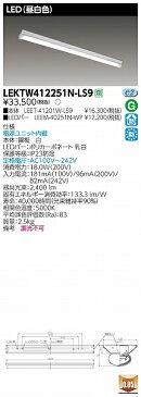LEKTW412251N-LS9 東芝 屋外用ベースライト LED(昼白色)