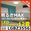 LGBZ3556パナソニックシーリングライトLED(調色)〜12畳