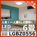 LGBZ0556パナソニックシーリングライトLED〜6畳