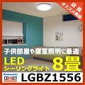 LGBZ1556パナソニックシーリングライトLED〜8畳