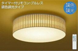 DCL-41096 ダイコー 和風シーリングライト 竹 LED 調色 調光 〜8畳