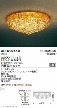 XRC2024KA 遠藤照明 シャンデリア LED
