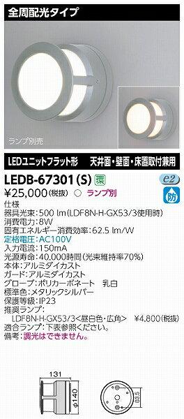 東芝ライテック『屋外用ブラケット(LEDB-67301(S))』