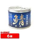 【送料無料(沖縄・離島除く)】伊藤食品 美味しい鯖水煮 食塩不使用 190g6個サバカン
