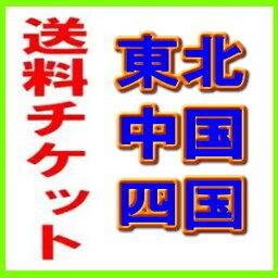 【送料チケット】東北・中国・四国地区の離島・ヤマト運輸指定【3辺の合計が100cm未満】