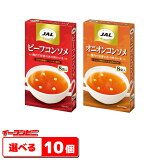 【送料無料(沖縄・離島除く)】明治 JAL コンソメスープ(8袋入) お好み 10個(5個単位選択)