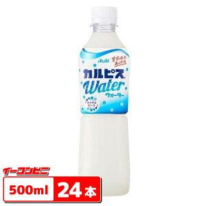 【送料無料】カルピスウォーター 500ml 1ケース(24本)