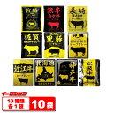 【送料無料(沖縄・離島除く】響 国産ご当地和牛肉・豚肉使用レ