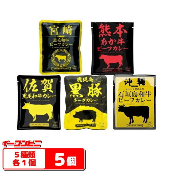 ネコポス(包装・熨斗不可) 響国産ご当地和牛・豚肉使用レトルトカレー160g食べ比べ5種類セット