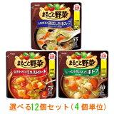 【送料無料(沖縄・離島除く)】明治 まるごと野菜 スープ お好み12個(4個単位)