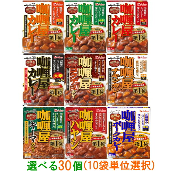 (沖縄・離島除く) ハウスカリー屋カレーシリーズ選べるお好み30個(10個単位選択)レトルトカレー